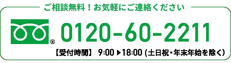 0120-60-2211